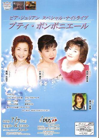 ピアジュリアン2009.jpg