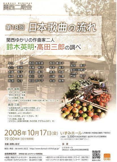 関西二期会2008日本歌曲.jpg
